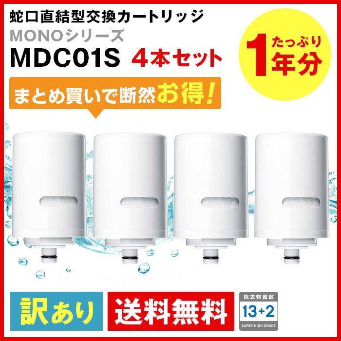 [MDC01S4--4]MDC01S 4本セット 訳あり品 三菱ケミカル クリンスイ 蛇口直結型 浄水器 MONOシリーズ 交換カートリッジ【MDC01SWをお探し方に嬉しい4本セット!】浄水器 カートリッジ
