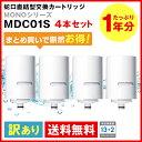 [MDC01S4--4]MDC01S 4本セット 訳あり品 三菱ケミカル クリンスイ 蛇口直結型 浄水器 MONOシリーズ 交換カートリッジ…