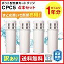 [CPC5S4--4]CPC5S 4本セット 訳あり品 三菱ケミカル クリンスイ ポット型浄水器 交換カートリッジ【CPC5Wをお探しの…