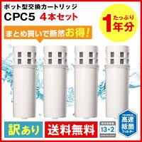 [CPC5S4--4]CPC5S4本セット