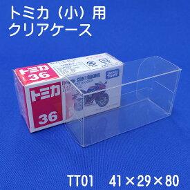 【メール便対応】 トミカ (小)用 クリア ケース (10枚セット) TT01