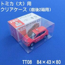 【メール便対応】 トミカ (大)2箱用 クリア ケース (10枚セット) TT08