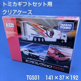 【メール便対応】 トミカ ギフトセット 用 クリア ケース (10枚セット) TGS01