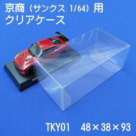【メール便対応】京商(サンクス)1/64用 クリアケース (10枚セット) TKY01