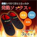 発熱ソックス サイズ選べる3足セット 発熱靴下 冷え取り靴下 保湿靴下 ネオプレーン S M L XL 寒さ対策 防寒靴下 暖か…