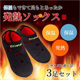 発熱ソックス サイズ選べる3足セット 発熱靴下 冷え取り靴下 保湿靴下 ネオプレーン S M L XL 寒さ対策 防寒靴下 暖かい靴下 保温 保湿 冬