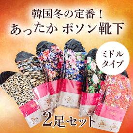 ポソン 韓国靴下 2足セット ミドル丈 花柄 冷え取りルームソックス 冷え取り靴下 モコモコ靴下