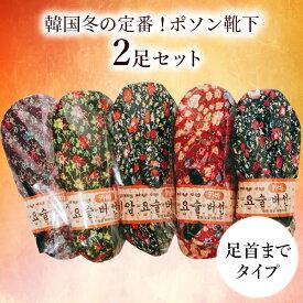 ポソン 韓国靴下 2足セット カバー ヨスルポソン 冷え取りルームソックス 冷え取り靴下 モコモコ靴下 おばちゃん靴下