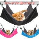 猫 ハンモック 吊り下げ リバーシブル ペットベッド 2way ベッド 小動物 猫用 ネコ にゃんこ