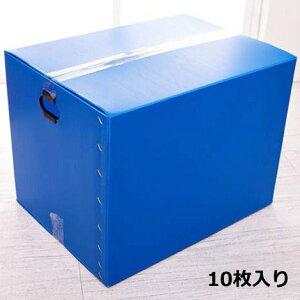 プラダン ケース ダンプラ ボックス 箱 10枚入り 400x350x260 取っ手付き プラスチックダンボール 青 黄色