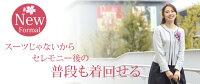 パンツスーツレディースフォーマルカラーレスジャケットスーツ日本製セットアップ七五三入学式ママスーツ仕事ビジネスオフィスお宮参り卒業式発表会結婚式セレモニー【カラーレスJKスティックPTセットアップ】<8009S5302>クリーズClease