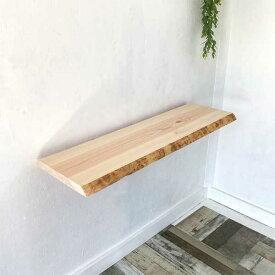 【送料無料】一枚板 無垢 ひのき 檜 桧 棚板 棚 カウンター 机 天板 板 桧 ヒノキ 天板 無垢板 ウッドボード シェルフボード