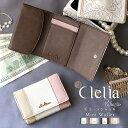 ミニ財布 三つ折り財布 レディース トリコロールがかわいいシリーズの新作、コンパクト三つ折り財布 CL-17026 女性用 Clelia クレリア …