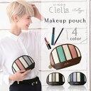 メイクポーチ 化粧ポーチ 人気 ブランド カラフル かわいい【Clelia クレリア ベレッサ ポーチ 機能的 大容量 シェル…