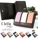 折り財布 レディース 二つ折り財布 CL-10237 女性用 Clelia クレリア Bellezza ベレッサシリーズ 短財布 折財布 フラップ かぶせ 大容…