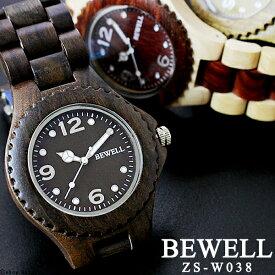【07map2】腕時計 レディース メンズ 高級木材を使用したナチュラルテイストのウッドウォッチ BEWELL ビーウェル 【人気ブランドの腕時計】(3色) 【ZS-W038A】【送料無料】【送料込み】【smtb-k】【女性用 母の日】 ホワイトデー