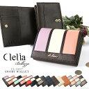 折り財布 レディース 二つ折り財布 CL-10237 女性用 Clelia クレリア Bellezza ベレッサシリーズ 短財布 折財布 フラ…