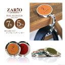 バッグハンガー レディース メンズ 【ZAG-7021 ZARIO-GRANDEE- ザリオグランデ 折り畳み バック用アクセ カバン掛け …