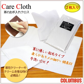 Cross Columbus products ★ leather care cross ☆ leather bag leather product care supplies leather bag for cleaner cream for care-care
