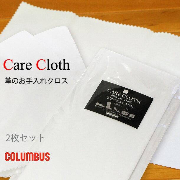 コロンブス製品 革用お手入れクロス 革バッグのお手入れ 革製品ケア用品革バッグ用クリーナー クリーム用お手入れクロス | 【RCP】
