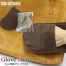 コロンブス製品 革のお手入れ仕上げ専用グローブ 革バッグのお手入れ 革製品ケア用品革バッグお手入れ後の乾拭きに最適なグローブ型クロス | 【RCP】