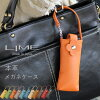 Leather glasses case, flower line, made in Japan