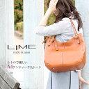 修理保証付 日本製 本革 職人 バッグ LIME ライム ブランド 通勤バッグ レディース a4 ファスナー 大きめ 通勤 トート…