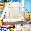【限定!キャシュレス5%+価格据え置き】【シングルサイズ】蚊帳 かや ベビーバル ムカデ対策 ワンタッチ設置 「底面」…