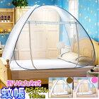 ワンタッチ設置・蚊帳・ムカデ対策・シングルサイズ120×195cm