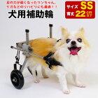 犬用補助車輪SSサイズ1