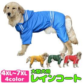 【限定24h◎SALE★最大10倍】【送料無料】大型犬用・雨具・カッパ・レインコート