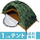テントツーリングテント1人用キャンプサバゲー防災蚊帳付ツーリングサバイバルゲーム迷彩
