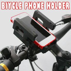 【24h限定★最大P4倍!】【送料無料】自転車用スマホホルダー スマートフォン ホルダー 送料無料! iPhone7 iPhone8他ほとんどのスマホで使える! 自転車スマホホルダー かんたん取付 サイクリング ナビアプリなど使用時に
