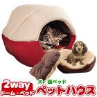 【送料無料】猫ベッドネコ用ペットベッドドームハウス犬用ペット用キャットマットドック用品クッション付選べる2色!
