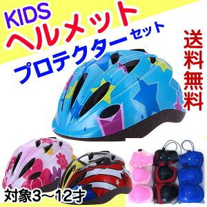 【楽天★K5倍+MAX10倍】あす楽 軽量 キッズ用ヘルメット&プロテクターセット ジュニア 子供用 スケボー ダイヤル式 サイズ調整機能付 自転車用 キックボード かわいい おしゃれ 男の子 女の