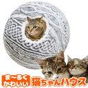 ◎24H★タイムsale【増税前クーポン】【送料無料/即納】あったか 猫ベッド 猫の毛糸まりハウス ドーム型 ペットベッド…