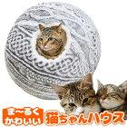 【送料無料】ペットハウス卵型まゆ型フリースベッドペットハウス犬猫小動物用かわいい卵型ペッベッドペット用ベッドドーム型鍋2Wayラウンドクッション付き取り外し可能3色!