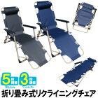 リクライニングチェアー2Wayタイプ折りたたみ式アウトドア仮眠チェアベッドコット背もたれ5段調整フットレスト3段調整椅子一人掛けリラックス肘掛ハイバック肘付折り畳みフルフラット