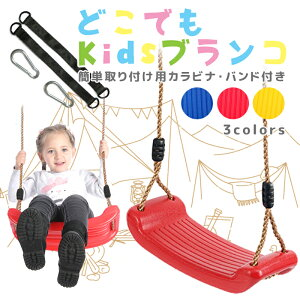 【3+5倍+楽天K5倍】どこでもブランコ キッズブランコ 子供用 室内遊具 屋外遊具 持ち運び可能 おうち 家中 レッド 赤 子ども用おもちゃ アウトドア キャンプ レジャー ジャングルジム 庭