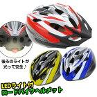 軽量自転車ヘルメットカーボン調デザイン