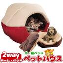 【最大10%off×クーポン】猫ベッド ネコベッド ペットベッド 犬 ベッド ドーム ハウス ペットハウス M / L クッショ…
