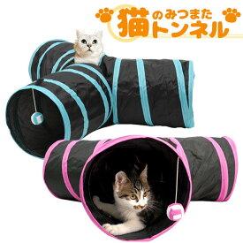 【20時~t★SALE!MAX50%off】ネコのみつまたトンネル / 猫 トンネル ねこトンネル ペットのおもちゃ キャットトンネル プレイトンネル ネコハウス 折畳み式 ペットグッズ 猫用おもちゃ ねこ・ネコ 送料無料