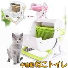 猫トイレ半自動ねこトイレ/ネコトイレ掃除簡単清潔トイレペットトイレ砂トイレベージュグリーンピンク