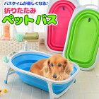 ペットバスタブ折りたたみ式バスタブ/犬バスタブお風呂浴槽ワンちゃんのバスタブ犬のお風呂小型犬用