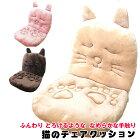 猫のチェアクッションふんわりチェアクッション座布団カバークッション紐付きネコねこかわいいベージュピンクブラウン