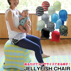 エクササイズジェリーフィッシュチェア/バランスボールフィットネス良い姿勢バランスボールチェアデザインチェア椅子バランスボール内蔵