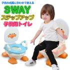 【送料無料】おまる3WAYステップアップトイレ/子供用トイレベビートイレトイレトレーニング補助便座男の子女の子子供便器