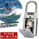キーボックス南京錠キーケースダイヤル式U字ロック鍵収納暗証番号防犯キーボックス鍵の保管サーフィンやアウトドアの鍵の収納に便利宅配ボックスなどの鍵の受け渡しに