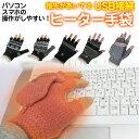 【◎超目玉P5倍★最大66%off】USB ヒーター手袋/あったか手袋 電熱手袋 メンズ レディース 指先 冷え性 USB電源 指先…