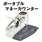 ポータブルマネーカウンター/ハンディマネーカウンター紙幣カウンターお札カウンター